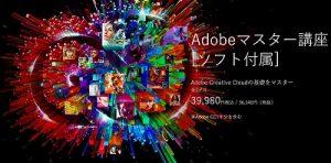 グローバルでエコナセイカツのために、adobeのソフトを自由に使えたらと思いませんか?「デジハリ」のAdobeマスター講座はそれができます